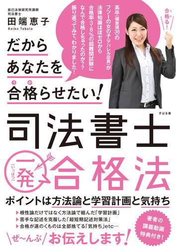 だからあなたを合格らせたい! 司法書士一発合格法 / 田端恵子