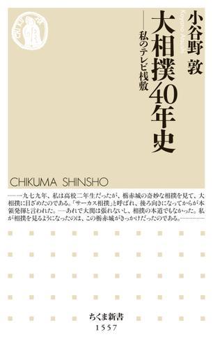 大相撲40年史 ――私のテレビ桟敷 / 小谷野敦