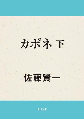 カポネ 下 / 佐藤賢一