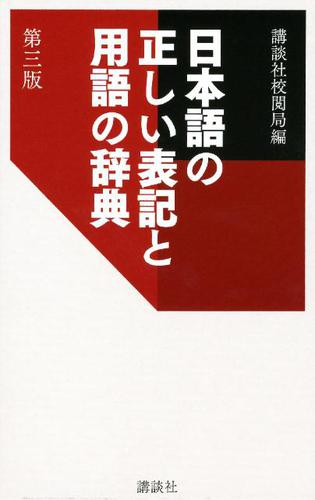 日本語の正しい表記と用語の辞典 第三版 / 講談社校閲局