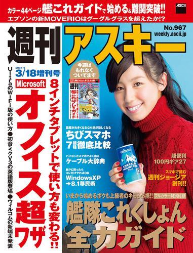 週刊アスキー 2014年 3/18増刊号 / 週刊アスキー編集部