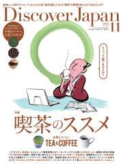 Discover Japan(ディスカバージャパン) (2021年11月号) / ディスカバー・ジャパン