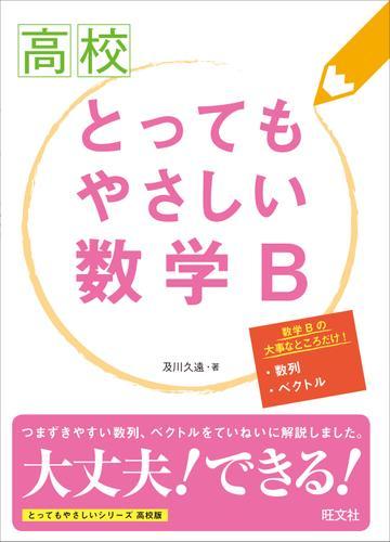 高校とってもやさしい数学B / 及川久遠