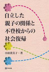 自立した親子の関係と不登校からの社会復帰 / 小田貴美子