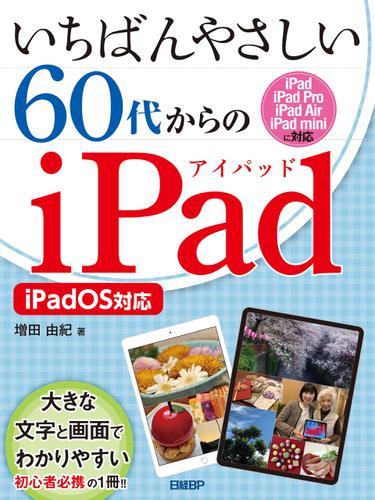 いちばんやさしい60代からのiPad iPadOS対応 / 増田 由紀
