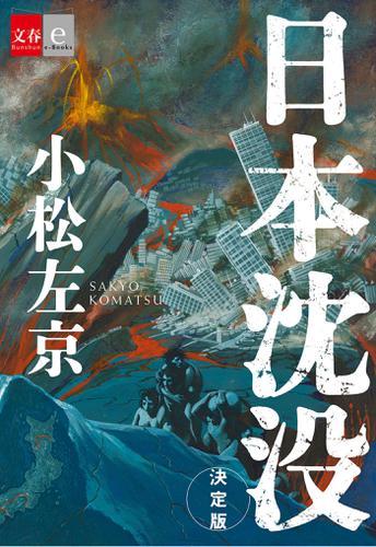 日本沈没 決定版【文春e-Books】 / 小松左京