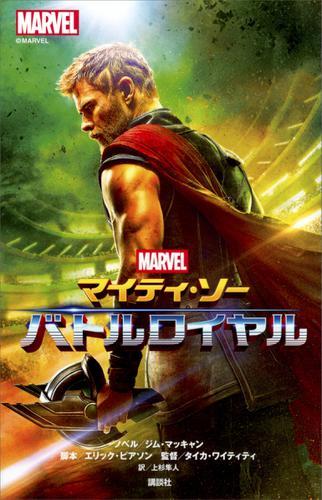 マイティ・ソー バトルロイヤル / ディズニー