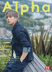 TVガイドAlpha EPISODE QQ / 東京ニュース通信社