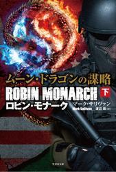 ムーン・ドラゴンの謀略 ロビン・モナーク