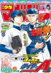 週刊少年マガジン 2021年36・37号[2021年8月4日発売] / 寺嶋裕二