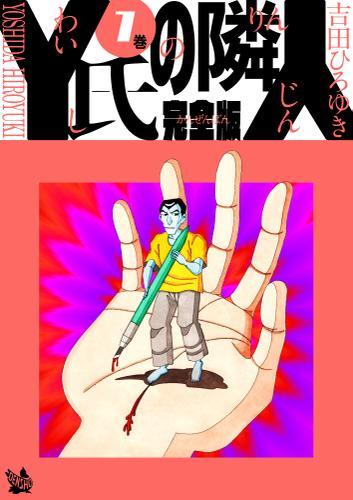 Y氏の隣人 完全版 7巻 / 吉田ひろゆき