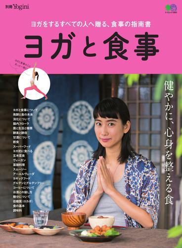 別冊Yogini ヨガと食事 (2018) / エイ出版社