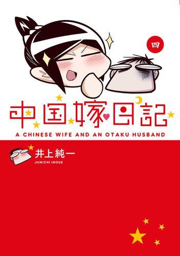 中国嫁日記(四) / 井上純一