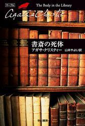 書斎の死体 / アガサ・クリスティー