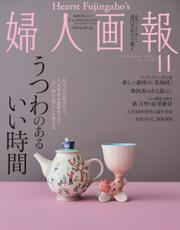 婦人画報 (2021年11月号) / ハースト婦人画報社