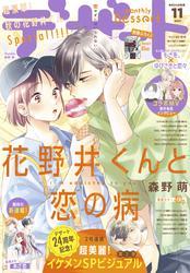 デザート 2021年11月号[2021年9月24日発売] / 森野萌