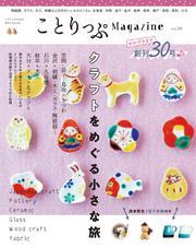ことりっぷマガジン Vol.30 2021秋 / 昭文社