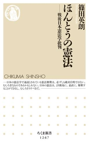 ほんとうの憲法 ──戦後日本憲法学批判 / 篠田英朗