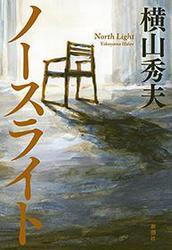 ノースライト / 横山秀夫