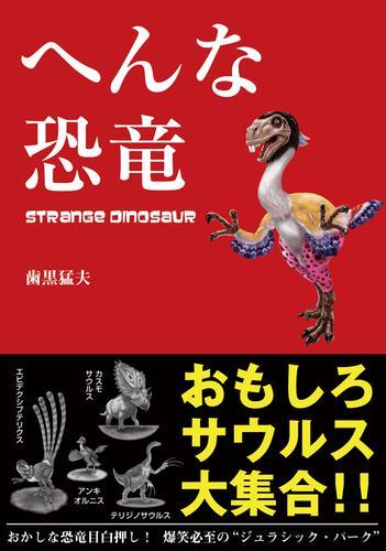へんな恐竜 / 歯黒猛夫