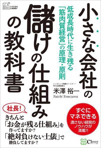 小さな会社の儲けの仕組みの教科書 / 米澤裕一