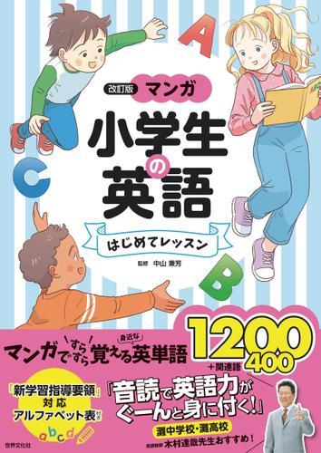 <改訂版>マンガ 小学生の英語 はじめてレッスン / 中山兼芳