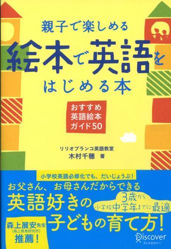 親子で楽しめる 絵本で英語をはじめる本 / 木村千穂