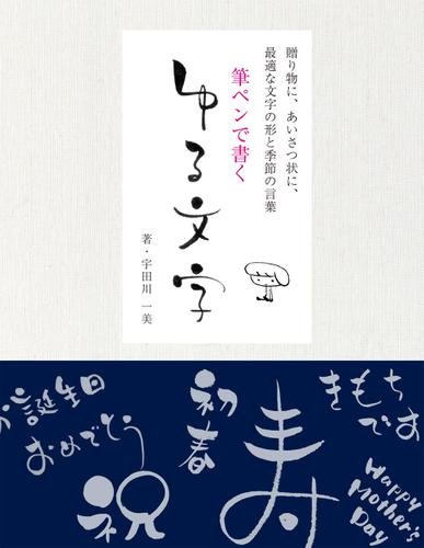 筆ペンで書く ゆる文字 / 宇田川一美
