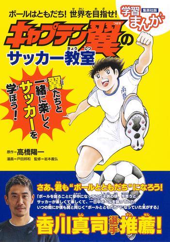 ボールはともだち! 世界を目指せ! キャプテン翼のサッカー教室 / 高橋陽一