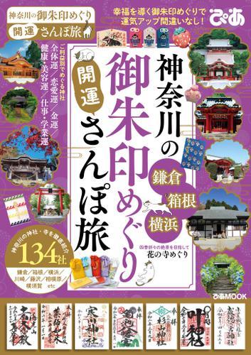 神奈川の御朱印めぐり開運さんぽ旅 / ぴあレジャーMOOKS編集部