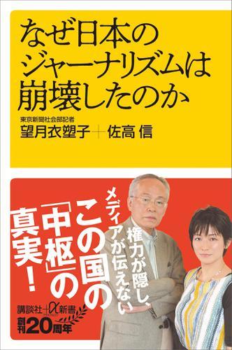 なぜ日本のジャーナリズムは崩壊したのか / 望月衣塑子