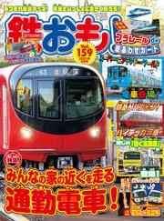 鉄おも 2021年 4月号 Vol.159 / 鉄おも編集部