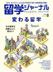 留学ジャーナル (2021年8月号) / 留学ジャーナル