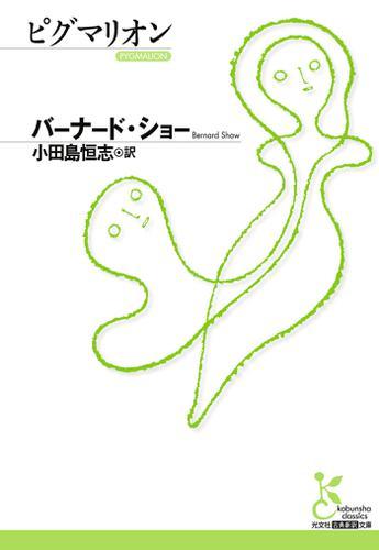 ピグマリオン / 小田島恒志