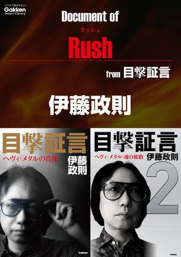 ドキュメント オブ ラッシュ from 目撃証言 / 伊藤政則