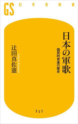 日本の軍歌 国民的音楽の歴史 / 辻田真佐憲