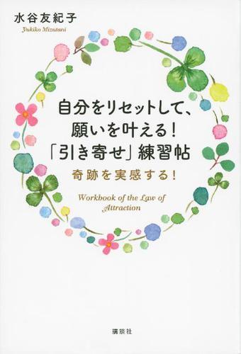 自分をリセットして、願いを叶える! 「引き寄せ」練習帖 奇跡を実感する! / 水谷友紀子