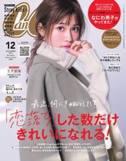 CanCam(キャンキャン) (2021年12月号) / 小学館