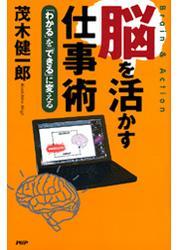 脳を活かす仕事術 / 茂木健一郎
