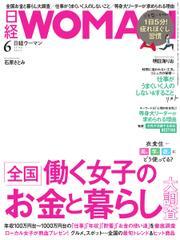 日経ウーマン (2021年6月号) / 日経BP