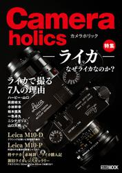 カメラホリック / Cameraholics編集部