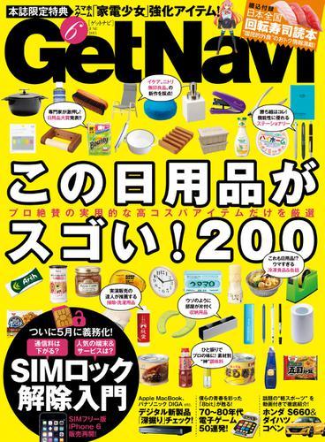 GetNavi(ゲットナビ) (2015年6月号) / 学研プラス