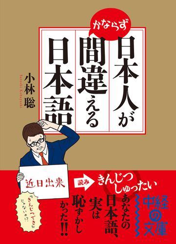 日本人がかならず間違える日本語 / 小林聡