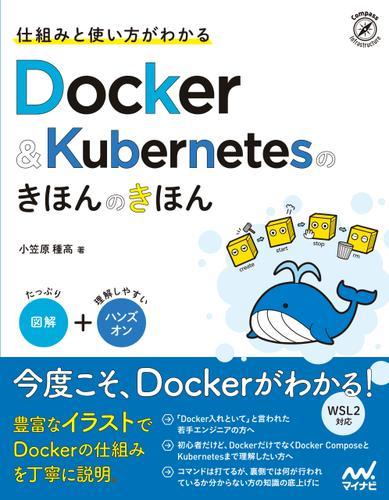 仕組みと使い方がわかる Docker&Kubernetesのきほんのきほん / 小笠原種高