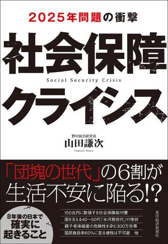 社会保障クライシス―2025年問題の衝撃 / 山田謙次
