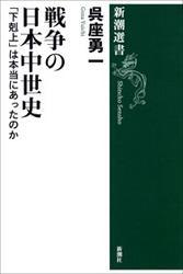 戦争の日本中世史―「下剋上」は本当にあったのか― / 呉座勇一