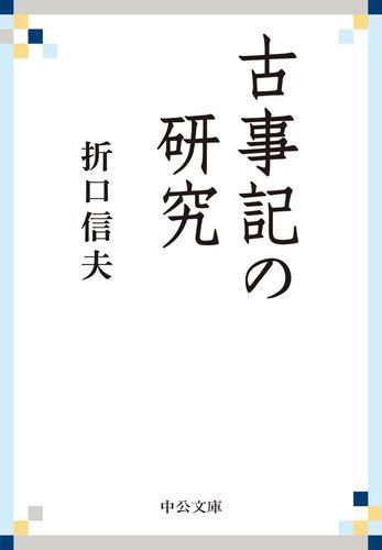 古事記の研究 / 折口信夫