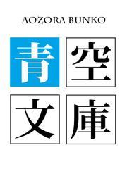 鴎外・芥川・菊池の歴史小説