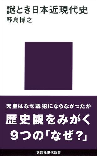 謎とき日本近現代史 / 野島博之