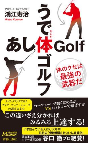 うで体ゴルフ・あし体ゴルフ / 鴻江寿治